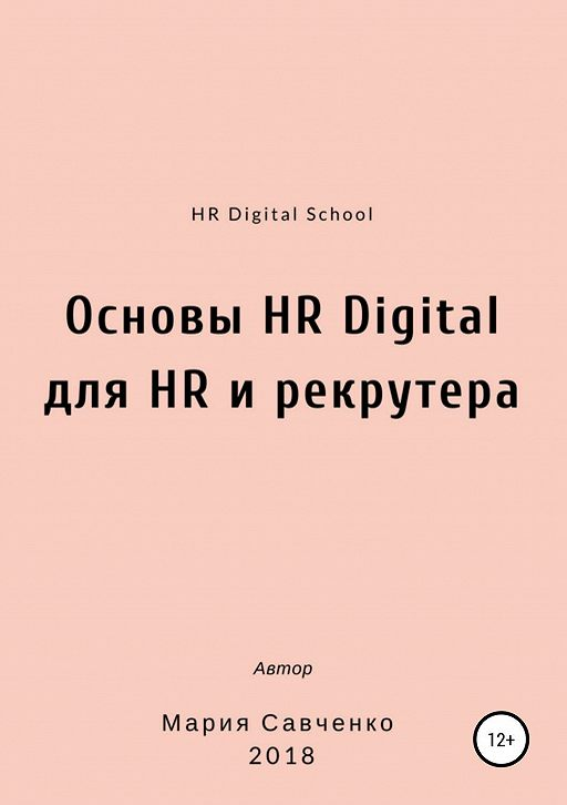 Основы HR Digital для HR и рекрутера