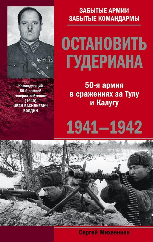 Остановить Гудериана. 50-я армия в сражениях за Тулу и Калугу. 1941-1942