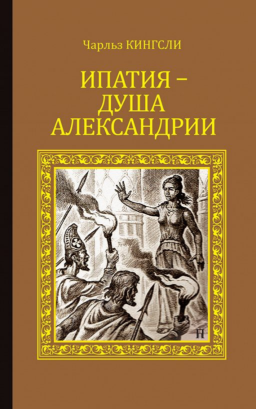 Ипатия – душа Александрии