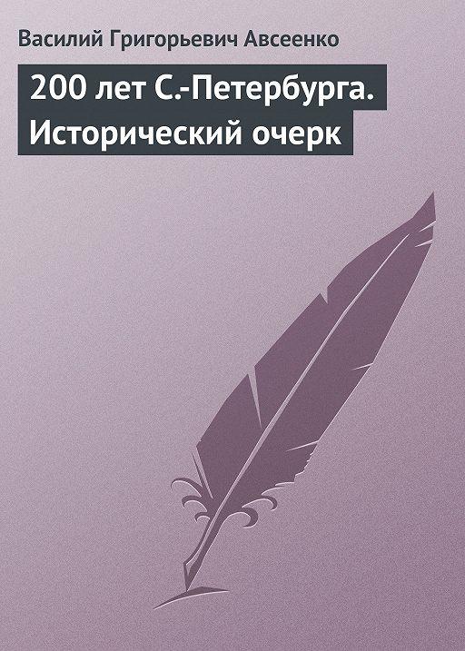 200 лет С.-Петербурга. Исторический очерк