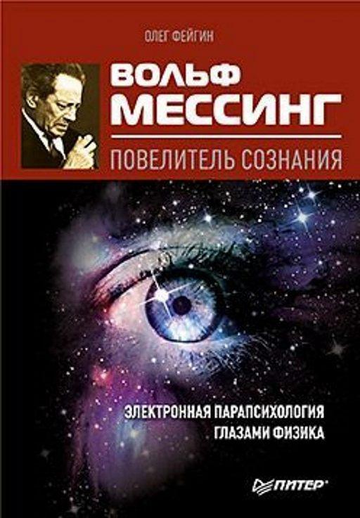 """Купить книгу """"Вольф Мессинг – повелитель сознания"""""""