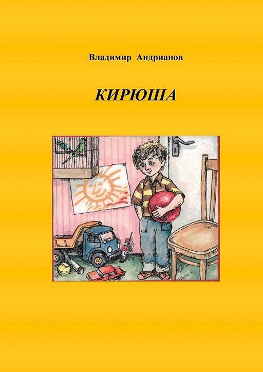 """Купить книгу """"Кирюша. Приключения мальчика вцветных картинках"""""""