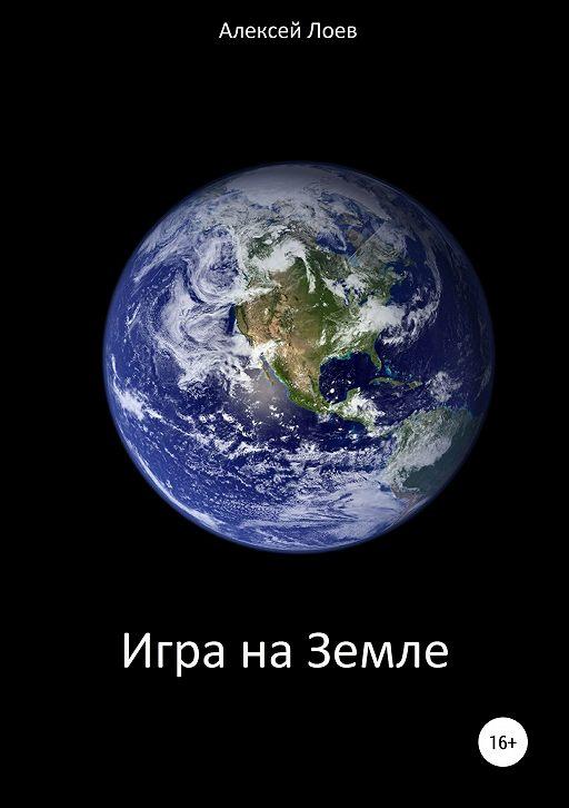 Игра на Земле