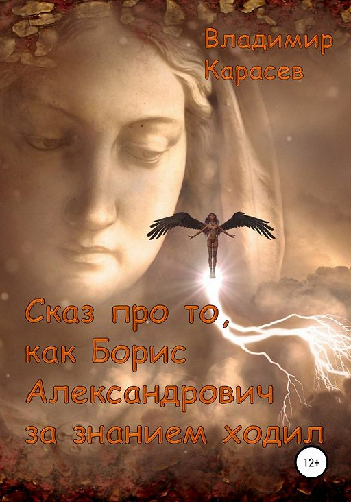 Сказ про то, как Борис Александрович за знанием ходил