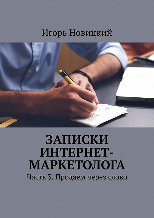 Записки интернет-маркетолога. Часть 3. Продаем через слово