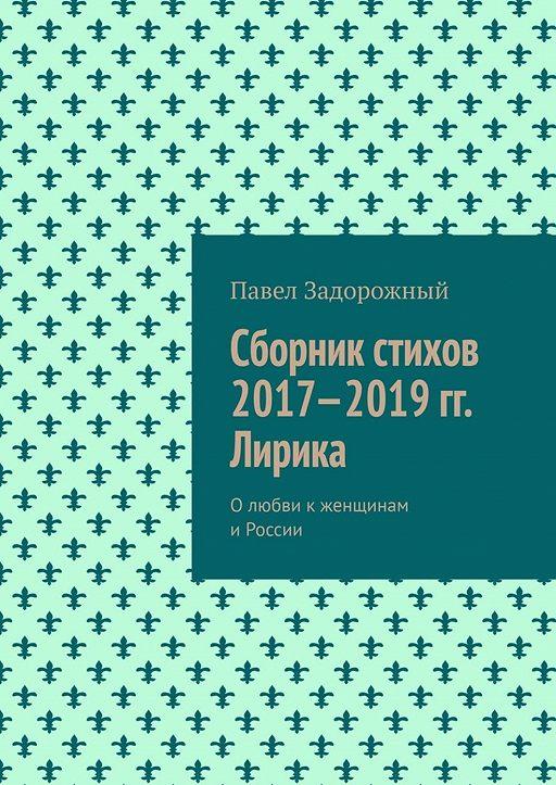 Сборник стихов 2017—2019гг. Лирика
