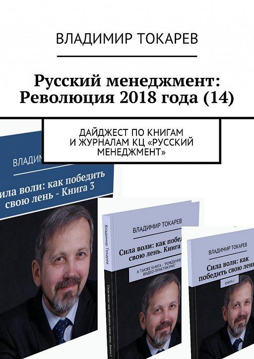 Русский менеджмент: Революция 2018 года (14). Дайджест по книгам и журналам КЦ «Русский менеджмент»