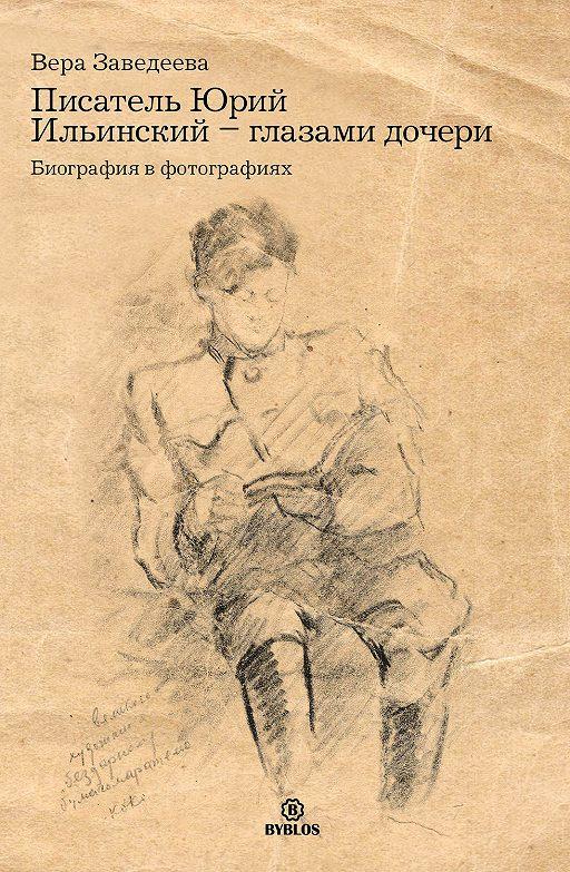 Писатель Юрий Ильинский – глазами дочери. Биография в фотографиях