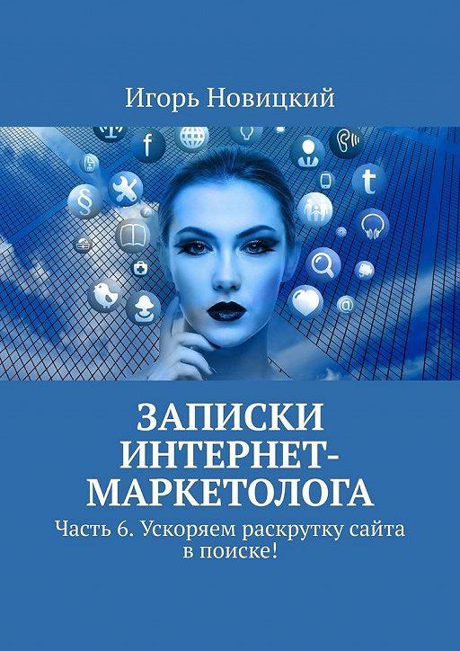 Записки интернет-маркетолога. Часть 6. Ускоряем раскрутку сайта в поиске!