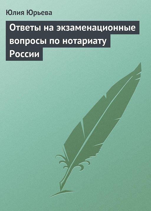 """Купить книгу """"Ответы на экзаменационные вопросы по нотариату России"""""""