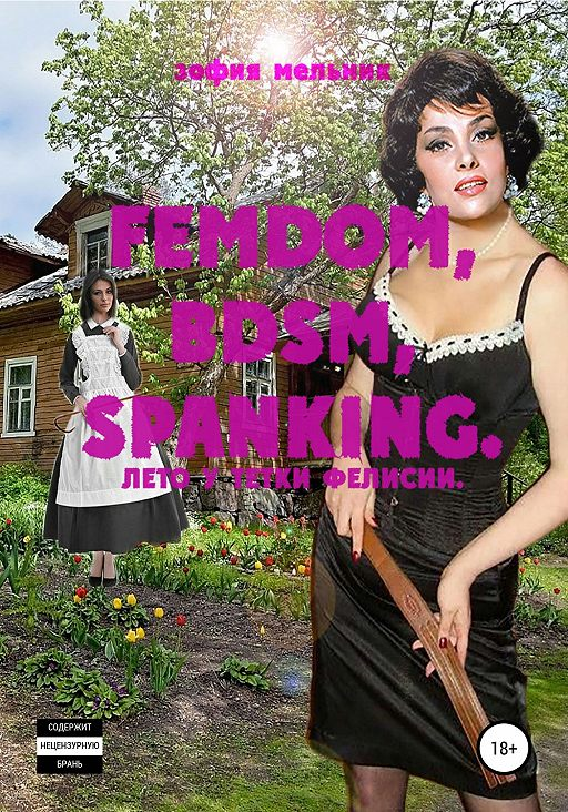 FEMDOM, BDSM, SPANKING. Лето у тетки Фелисии