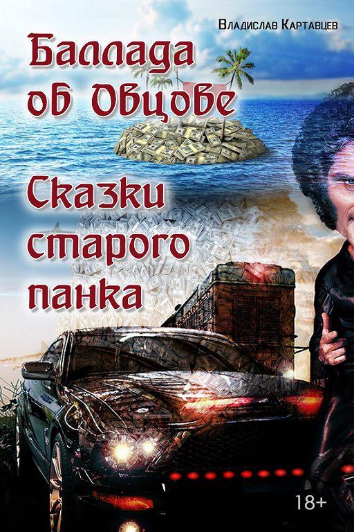 Баллада об Овцове. Сказки старого панка (сборник)