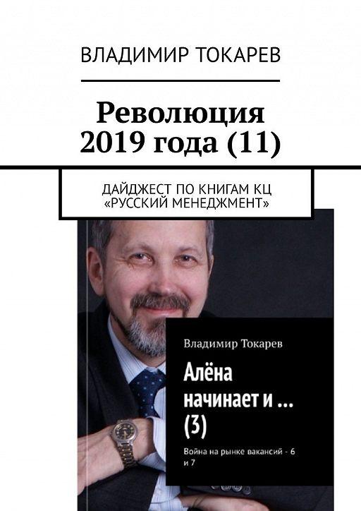 Революция 2019года (11). Дайджест покнигам КЦ «Русский менеджмент»