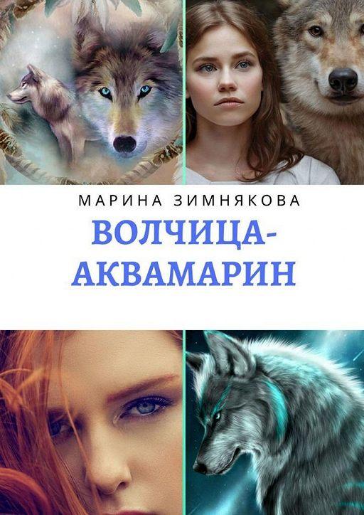 Волчица-Аквамарин