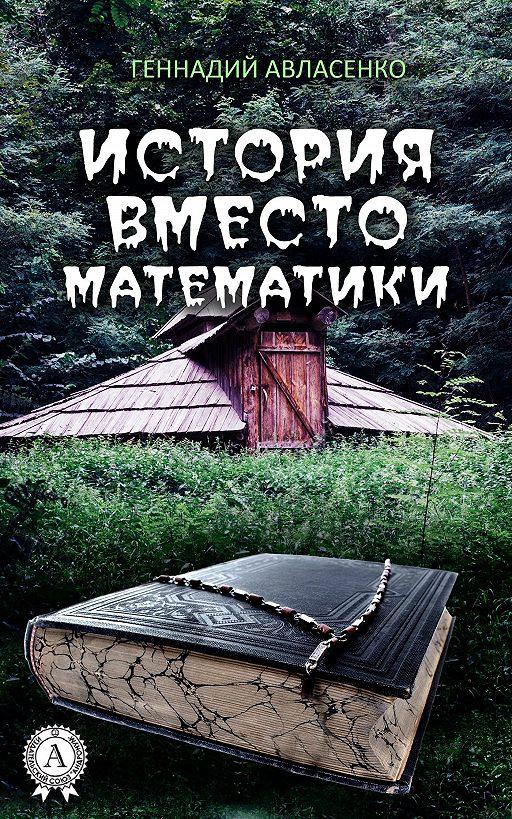 История вместо математики