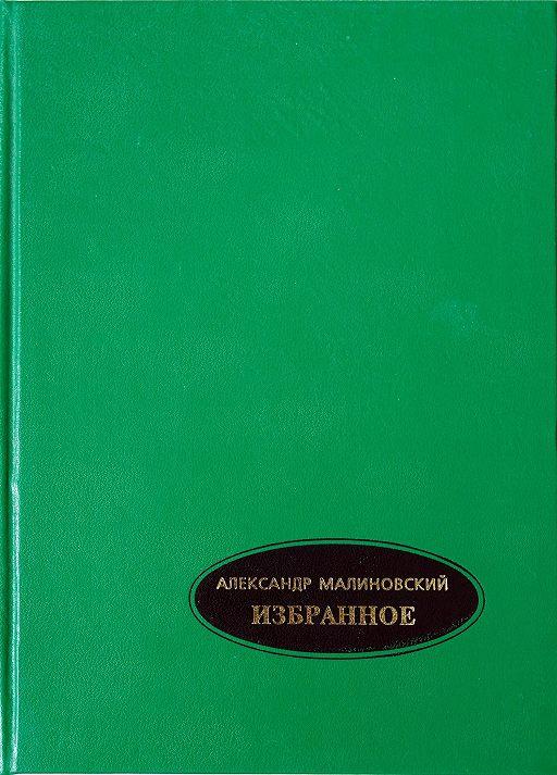 Избранное. В 2-х томах. Том 1