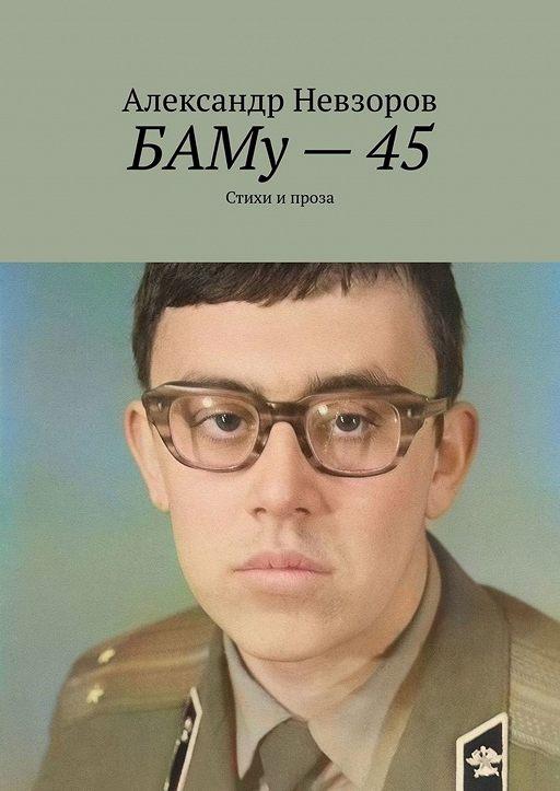 БАМу–45. Стихи и проза