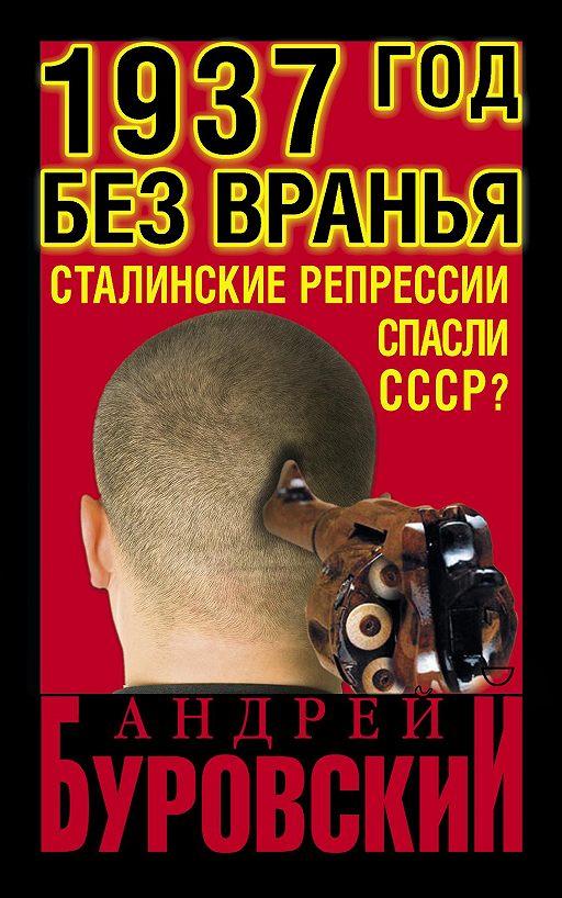 1937 Год без вранья «Сталинские репрессии» спасли СССР!