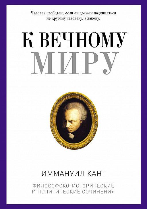 """Купить книгу """"К вечному миру"""""""