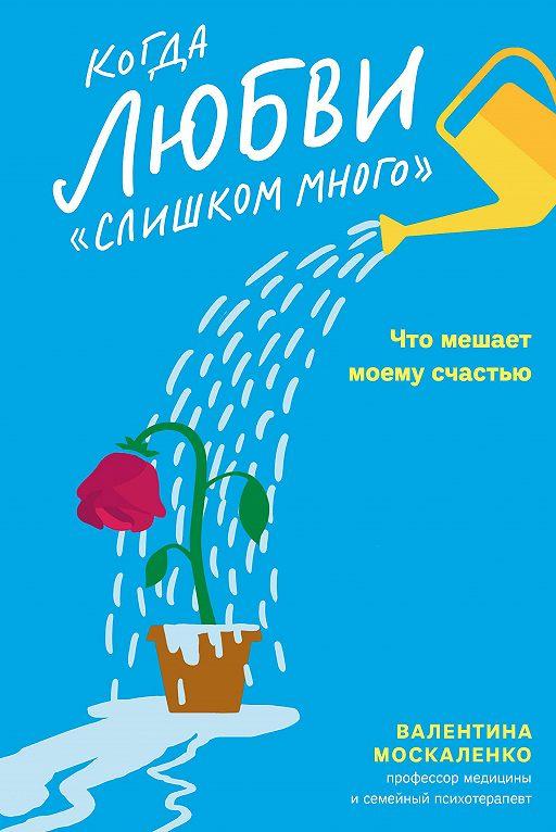 """Купить книгу """"Когда любви «слишком много». Как стать счастливой в любви и браке"""""""