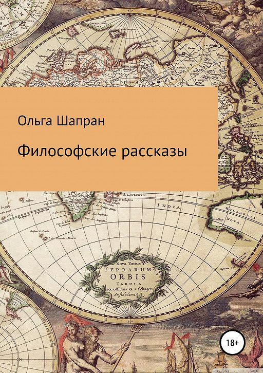 Философские рассказы