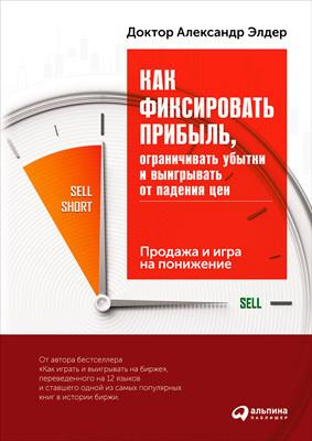 Как фиксировать прибыль, ограничивать убытки и выигрывать от падения цен: Продажа и игра на понижение