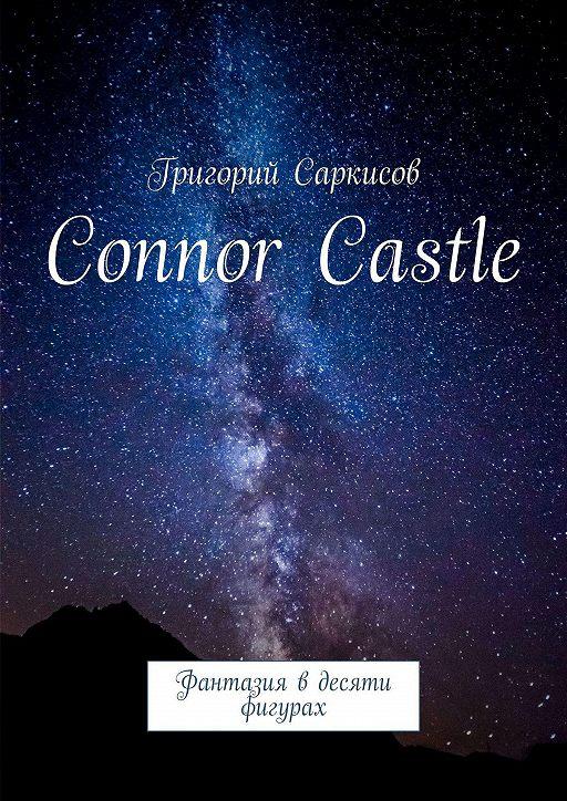 Connor Castle. Фантазия вдесяти фигурах