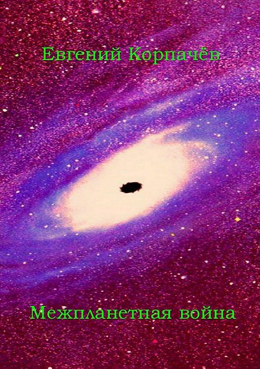 Межпланетная война