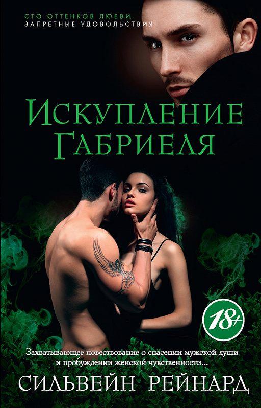 """Купить книгу """"Искупление Габриеля"""""""