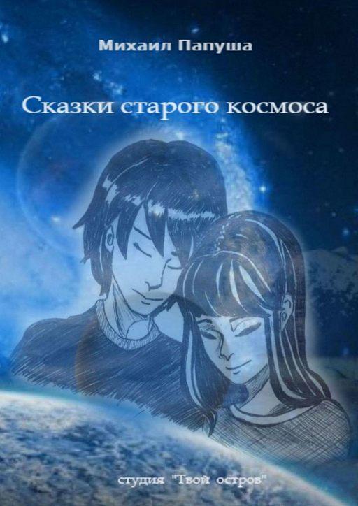 """Купить книгу """"Сказки старого космоса"""""""