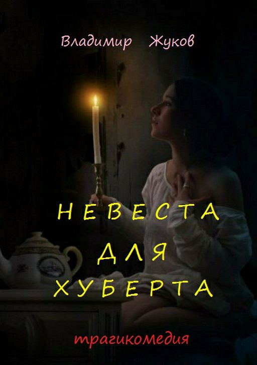 Невеста для Хуберта