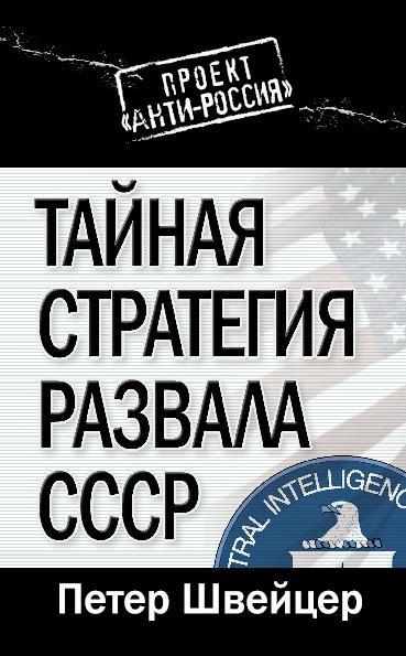 Тайная стратегия развала СССР