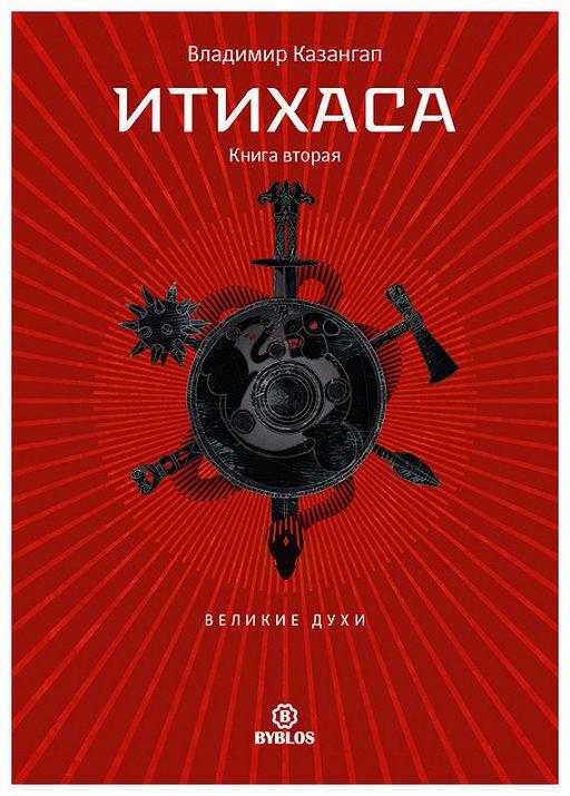 Итихаса. Великие Духи. Книга 2