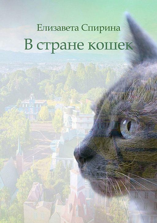 Встране кошек