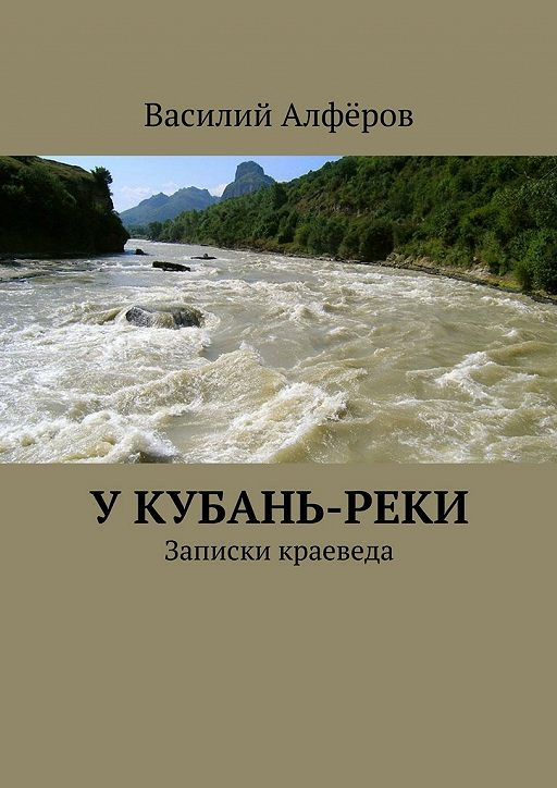 УКубань-реки