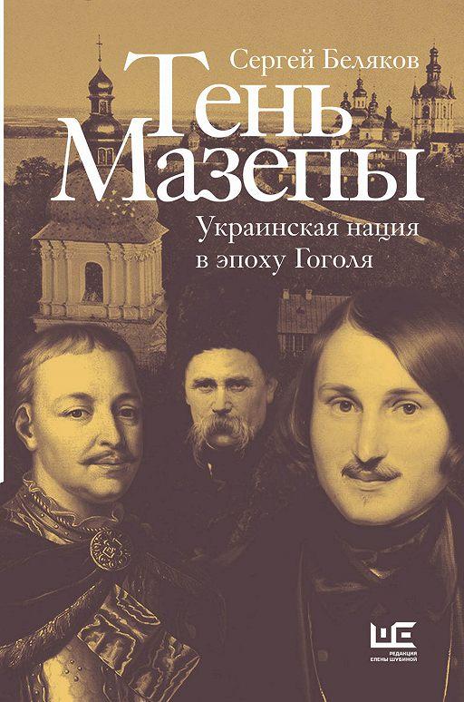 """Купить книгу """"Тень Мазепы. Украинская нация в эпоху Гоголя"""""""
