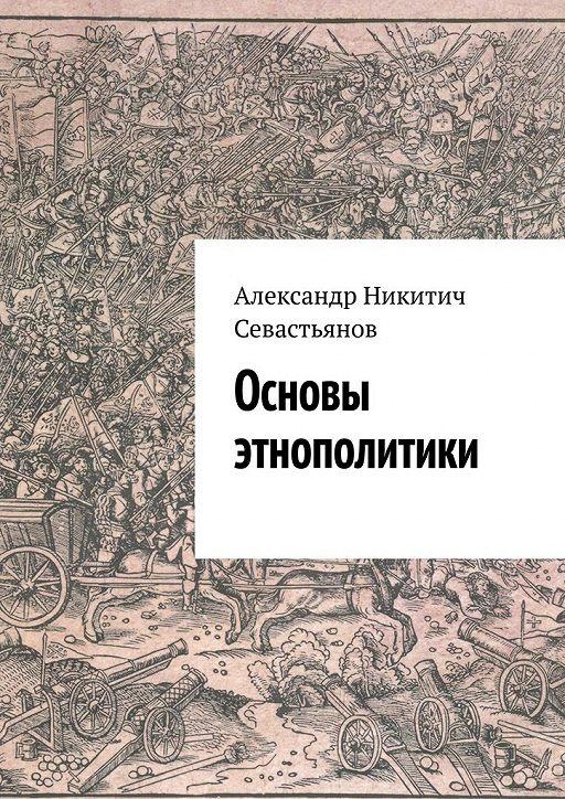 Основы этнополитики