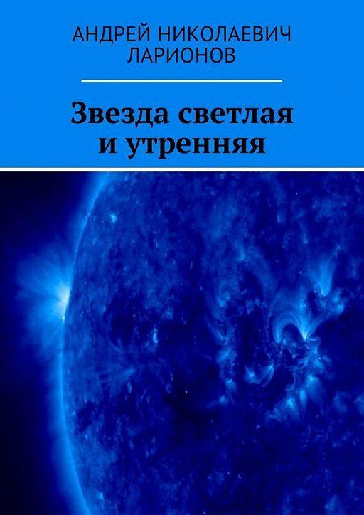 """Купить книгу """"Звезда светлая иутренняя"""""""