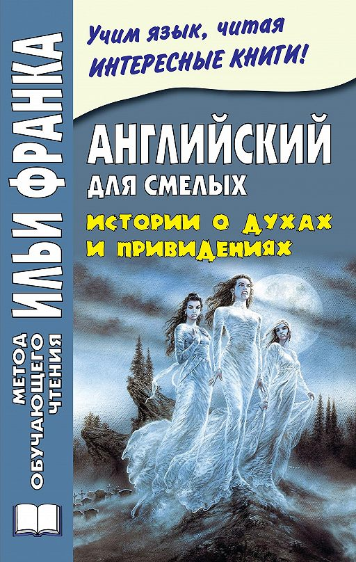 Английский для смелых. Истории о духах и привидениях / Great Ghost Stories