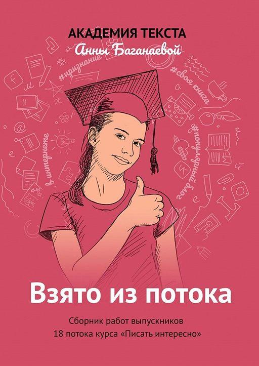 Взято изпотока. Сборник работ выпускников 18-гопотока курса «Писатьинтересно»