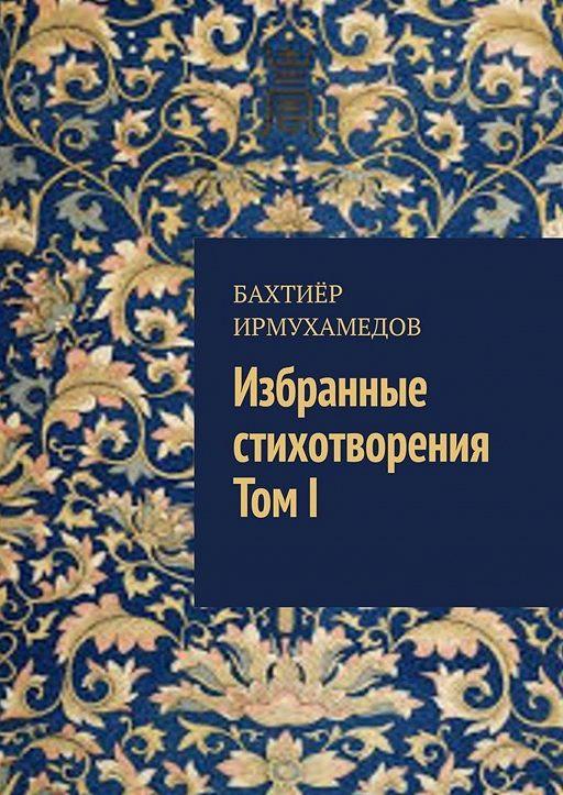 Избранные стихотворения. ТомI