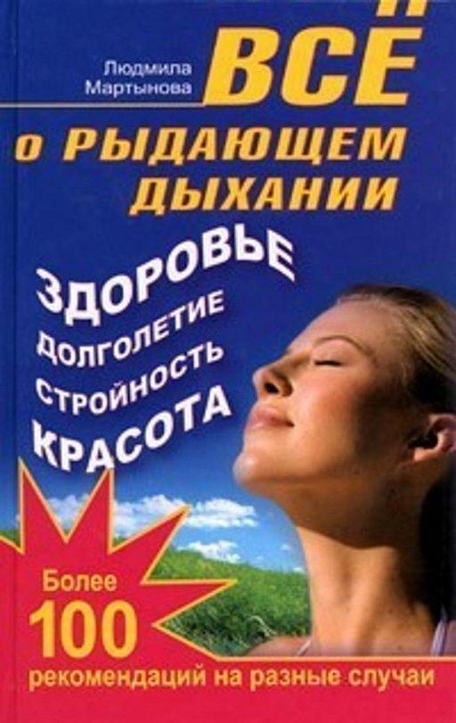 Все о рыдающем дыхании. Здоровье, долголетие, стройность, красота. Более 100 рекомендаций на разные случаи