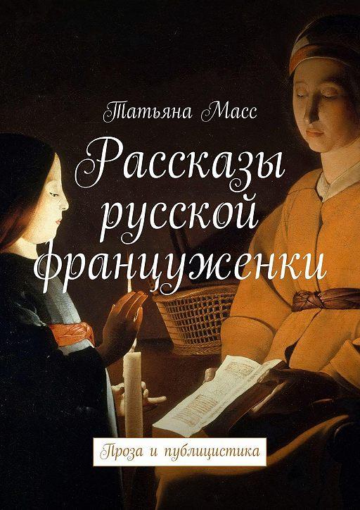Рассказы русской француженки. Проза ипублицистика