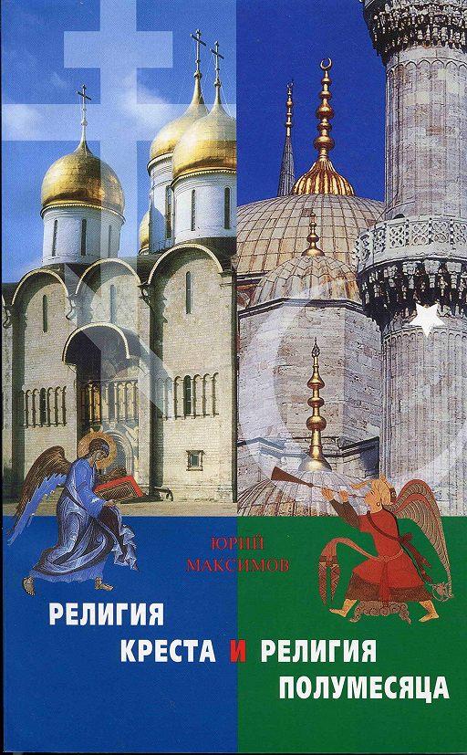 Религия Креста и религия полумесяца