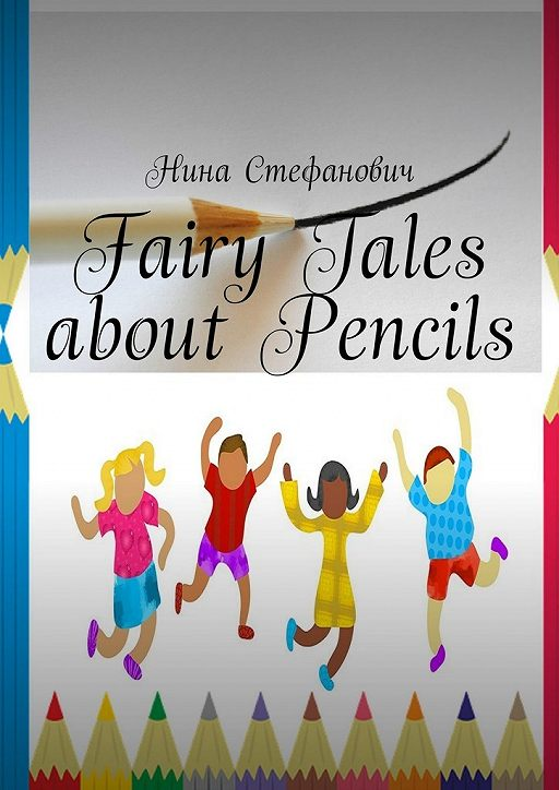 Fairy Tales about Pencils