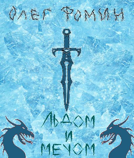 Льдом и мечом