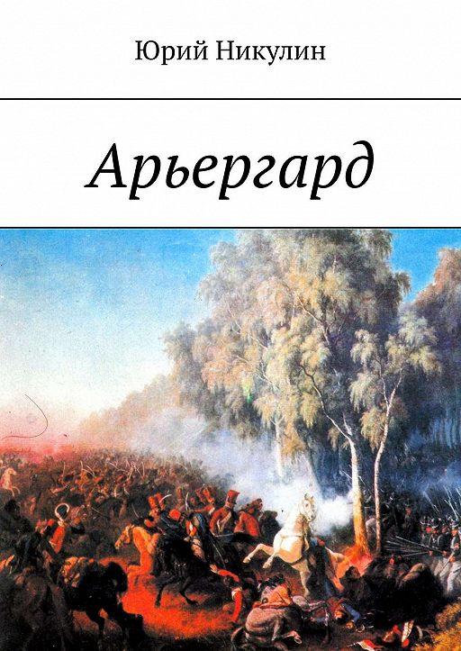 Арьергард