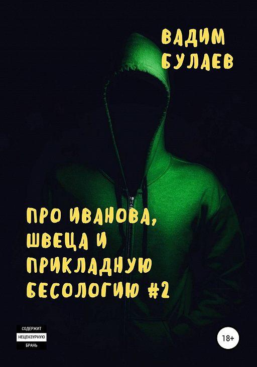 Про Иванова, Швеца и прикладную бесологию #2