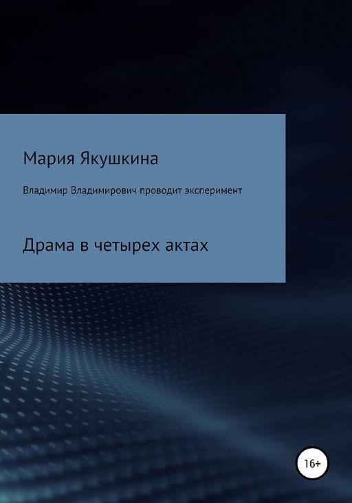 Владимир Владимирович проводит эксперимент