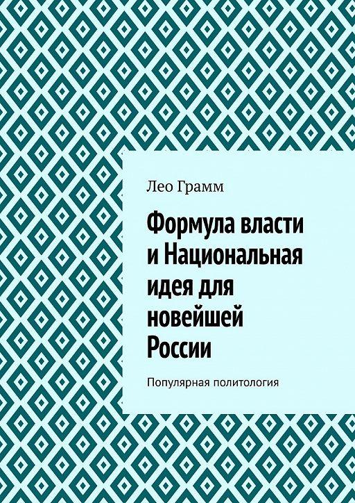 Формула власти иНациональная идея для новейшей России. Популярная политология